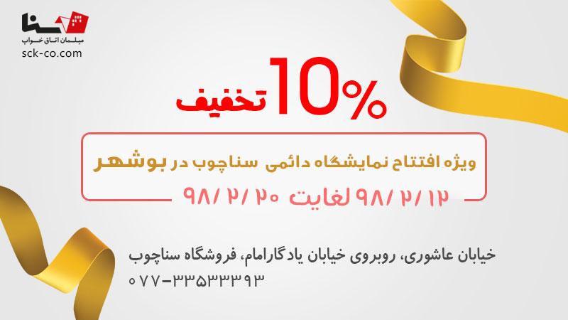 افتتاحیه شعبه بوشهر