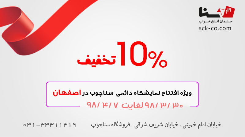 افتتاحیه شعبه اصفهان