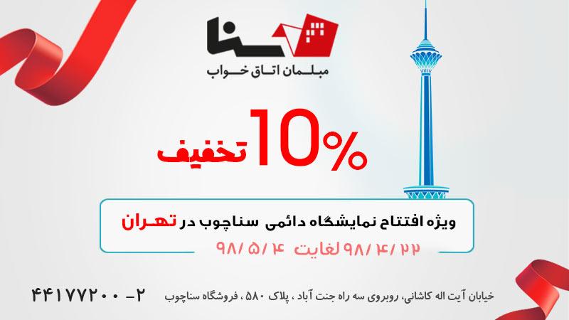 افتتاحیه تهران
